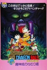 Watch Dragon Ball: Sleeping Princess in Devil\'s Castle Online Afdah